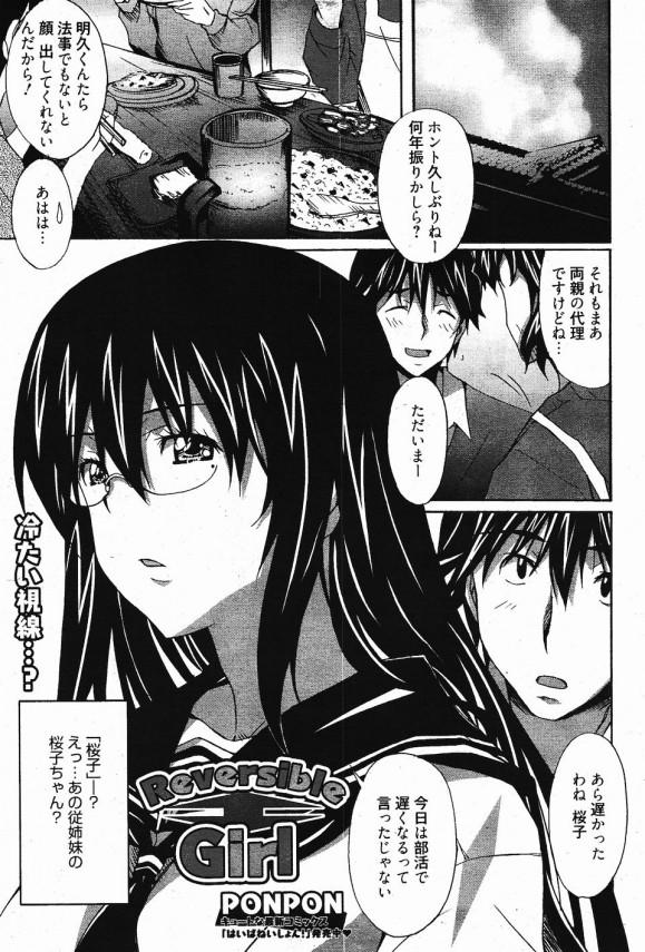 【エロ漫画】子供の頃の約束!従姉妹どうしの近親相姦!【PONPON エロ同人】