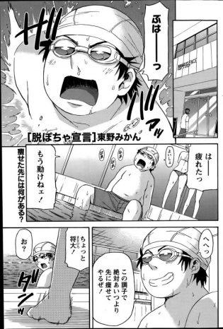 【エロ漫画】幼馴染のぷにプに男女!ダイエットな先にはなにがある【東野みかん エロ同人】