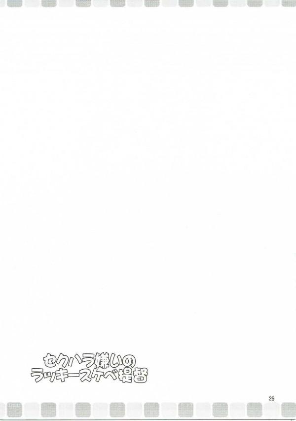 【艦これ】提督はラッキースケベwww島風ちゃんや加賀ちゃんの裸ももちろんみてるし雪風や金剛のあそこにも触っちゃうwww【エロ漫画・エロ同人】 (23)
