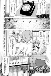 【エロ漫画】朝がきた!今日も雨でイベント中止!やることいったら3Pハメハメ!【和馬村政 エロ同人】