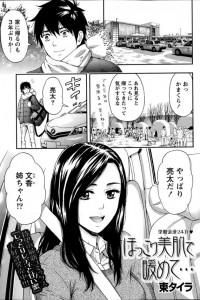 【エロ漫画】お隣同士の幼馴染のお姉さんと久々に再会してエッチ【東タイラ エロ同人】