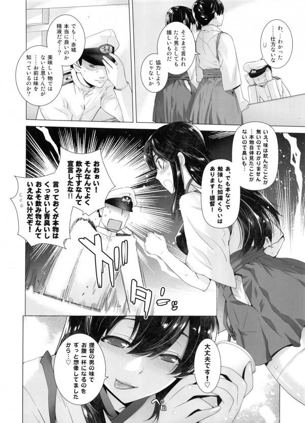 赤城に提督の精液をたっぷり飲ませるために加賀が一肌脱ぐ!【艦これ】【エロ漫画・エロ同人】9)