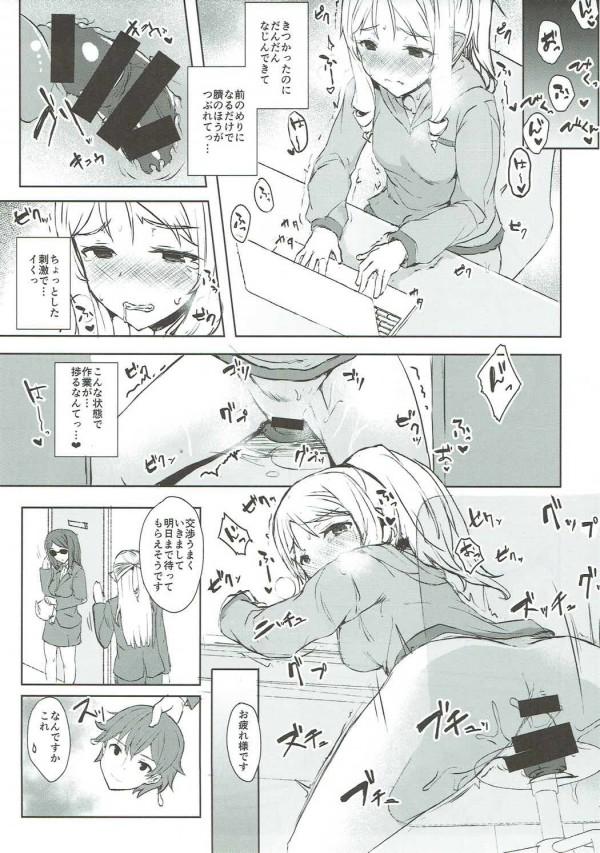 【エロマンガ先生】山田エルフが締切を守らないとのエッチなお仕置きを受けてもらって反省してもらうwww【エロ同人誌・エロ漫画】 (10)