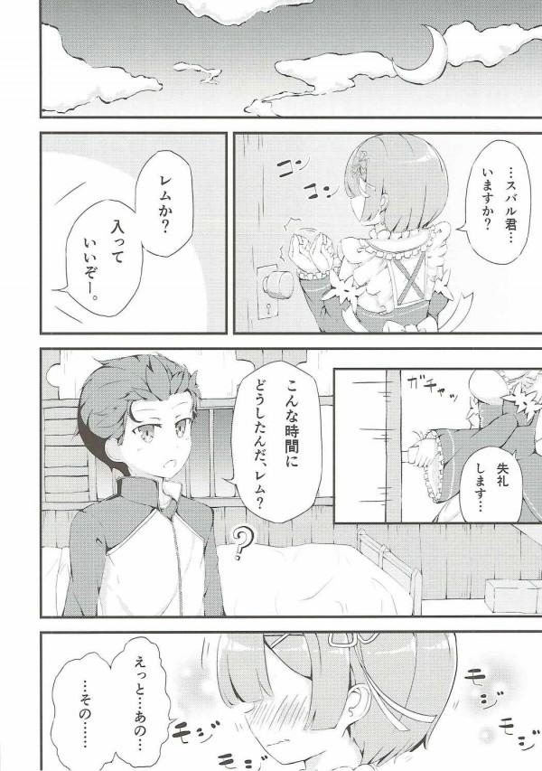【リゼロ】ナツキ・スバルに告白されたレムがもじもじしながらエッチをおねだりした件www【エロ漫画・エロ同人】 (9)