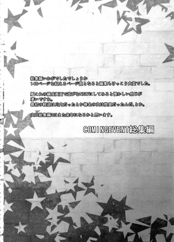 赤城に提督の精液をたっぷり飲ませるために加賀が一肌脱ぐ!【艦これ】【エロ漫画・エロ同人】 (141)
