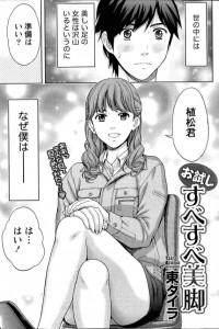 【エロ漫画】ストッキングメーカーの女上司に誘惑されてストッキングエッチ【東タイラ エロ同人】