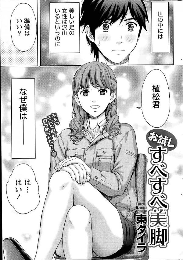 【エロ漫画・エロ同人誌】ストッキングメーカーの女上司に誘惑されてストッキングエッチ
