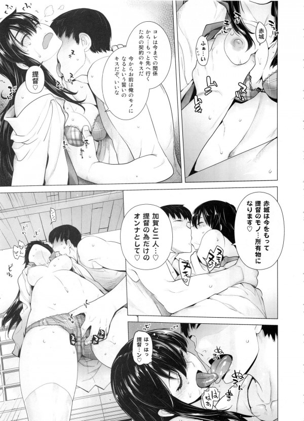 赤城に提督の精液をたっぷり飲ませるために加賀が一肌脱ぐ!【艦これ】【エロ漫画・エロ同人】 (96)