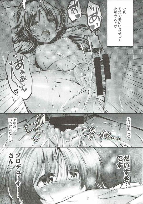 【モバマス】高森藍子がプロデューサーと家族風呂に入ってイチャラブセックスwww【エロ漫画・エロ同人】 (30)