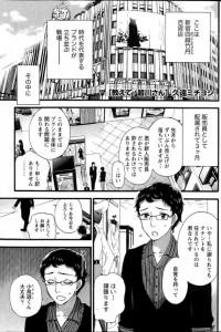 【エロ漫画】小鳥遊がくんと碧川さん夜の職場で二人だけの極秘レッスンだよ【久遠ミチヨシ エロ同人】