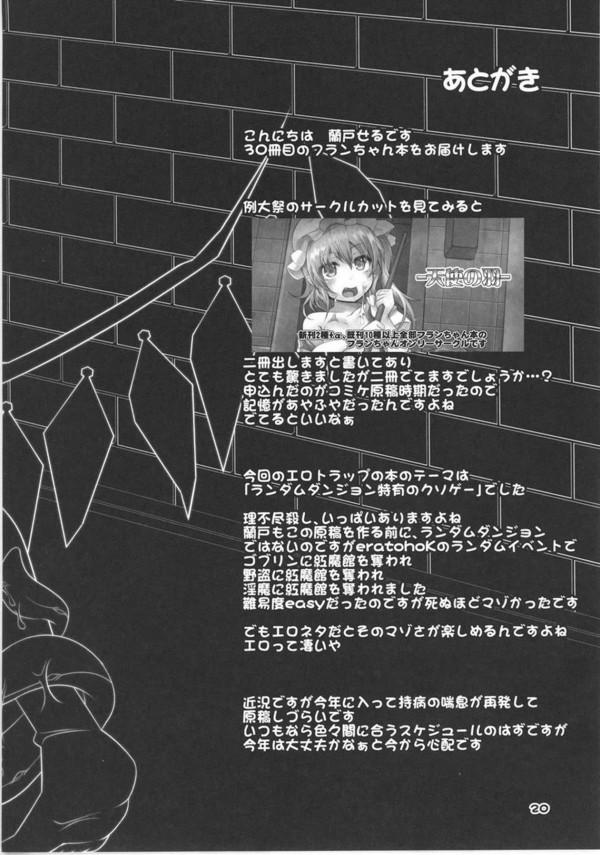 【東方】パイパンフランの冒険記ww淫魔に調教開発堕ちたwww【エロ漫画・エロ同人】 (20)