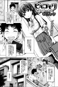 【エロ漫画】彼女に唯一の趣味の話ばかりしてたら彼女がハマりすぎた!【猫モード エロ同人】