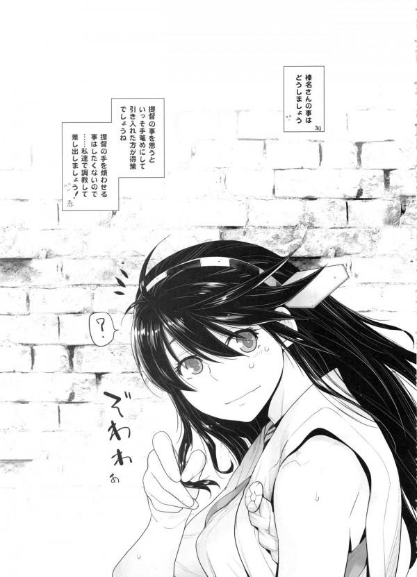 赤城に提督の精液をたっぷり飲ませるために加賀が一肌脱ぐ!【艦これ】【エロ漫画・エロ同人】 (112)