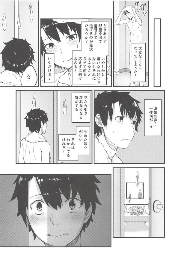 【FGO】清姫の巻き付くようなフェラがエロすぎな件www【エロ漫画・エロ同人】 (11)
