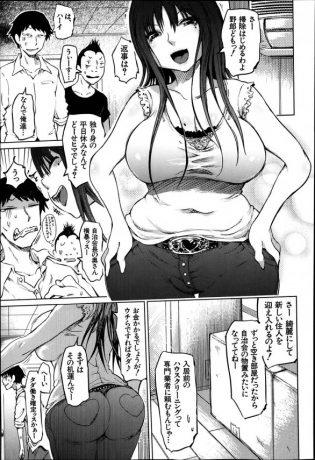 【エロ漫画】一人で満足できなくなってSMパートナーを探し出す!SM団地 第4話 前編【まるキ堂 エロ同人】