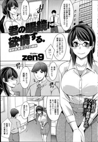 【エロ漫画】清楚な眼鏡っ子OLお姉さんが年下の恋人にプロポーズされ歓喜のラブラブ中出しSEXだお【zen9 エロ同人】