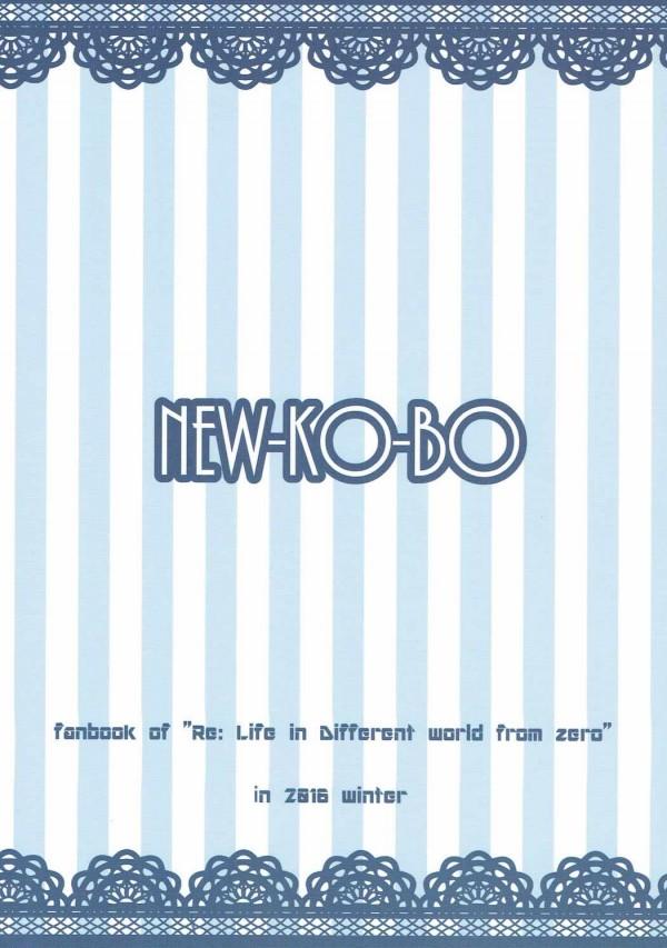 【リゼロ】ナツキ・スバルに告白されたレムがもじもじしながらエッチをおねだりした件www【エロ漫画・エロ同人】 (21)
