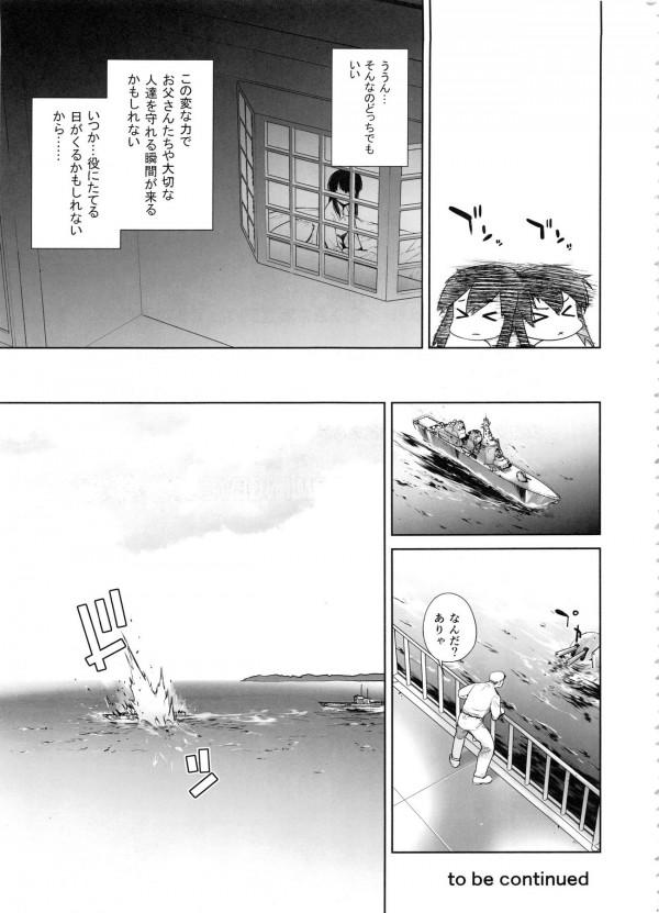赤城に提督の精液をたっぷり飲ませるために加賀が一肌脱ぐ!【艦これ】【エロ漫画・エロ同人】 (140)