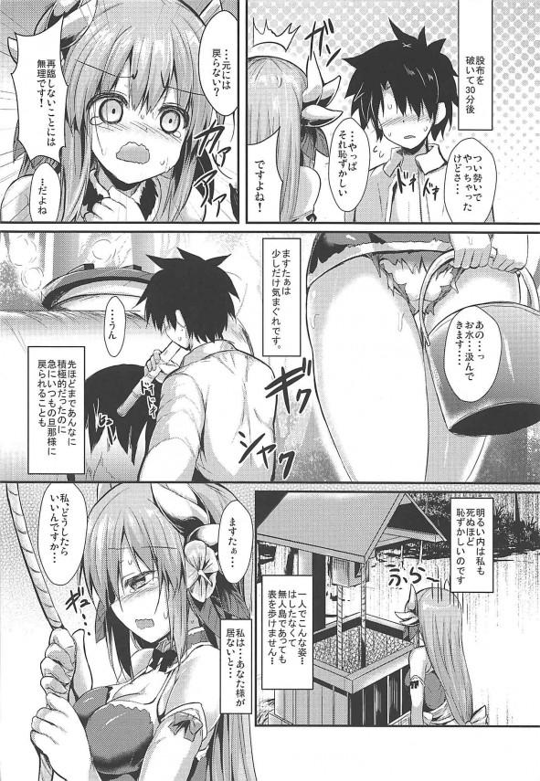 【FGO エロ漫画・エロ同人】キスだけでとろとろになっちゃう清姫と濃厚ラブラブエッチ!!! (21)