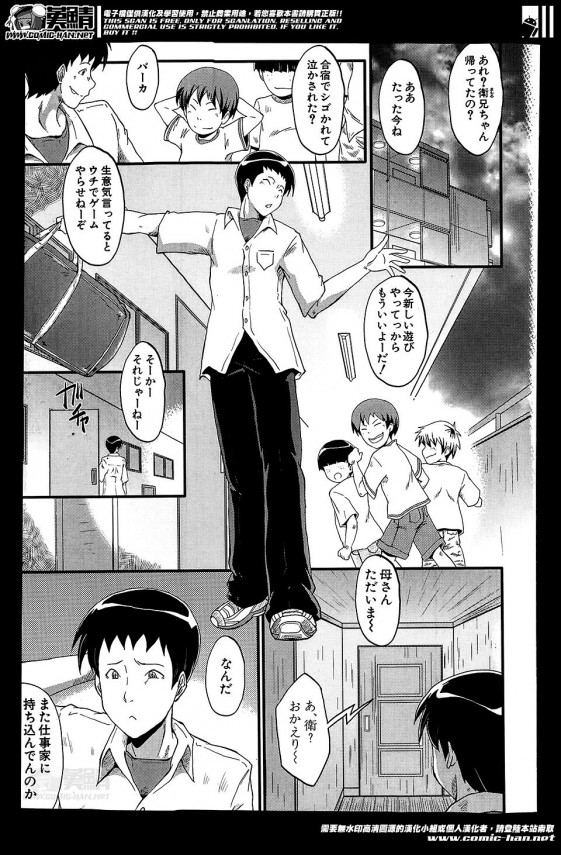 【エロ漫画】叔母さんの家に行ったらチンポ汁を従姉妹に搾り取られた【SINK エロ同人】
