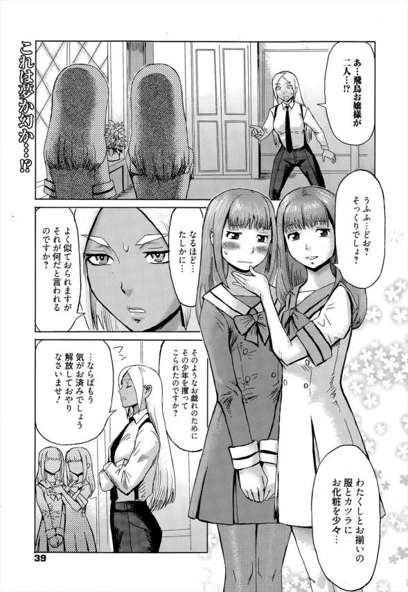 【エロ漫画】お嬢様そっくりの男の娘が男性恐怖症を治す!?【 エロ同人】