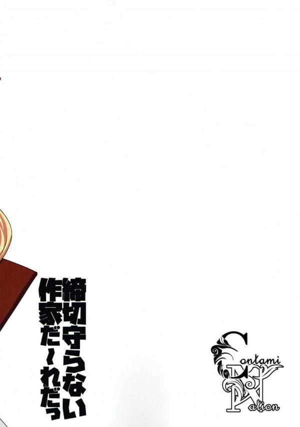 【エロマンガ先生】山田エルフが締切を守らないとのエッチなお仕置きを受けてもらって反省してもらうwww【エロ同人誌・エロ漫画】 (18)