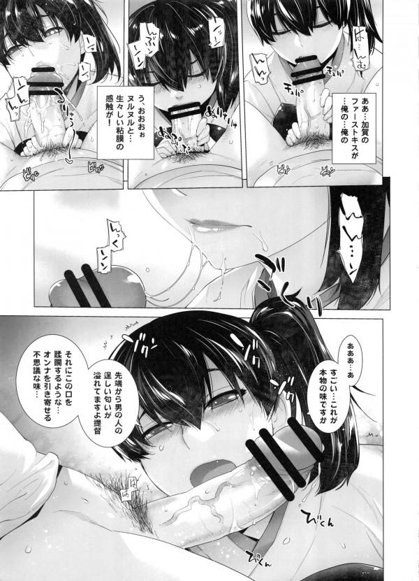 赤城に提督の精液をたっぷり飲ませるために加賀が一肌脱ぐ!【艦これ】【エロ漫画・エロ同人】12)