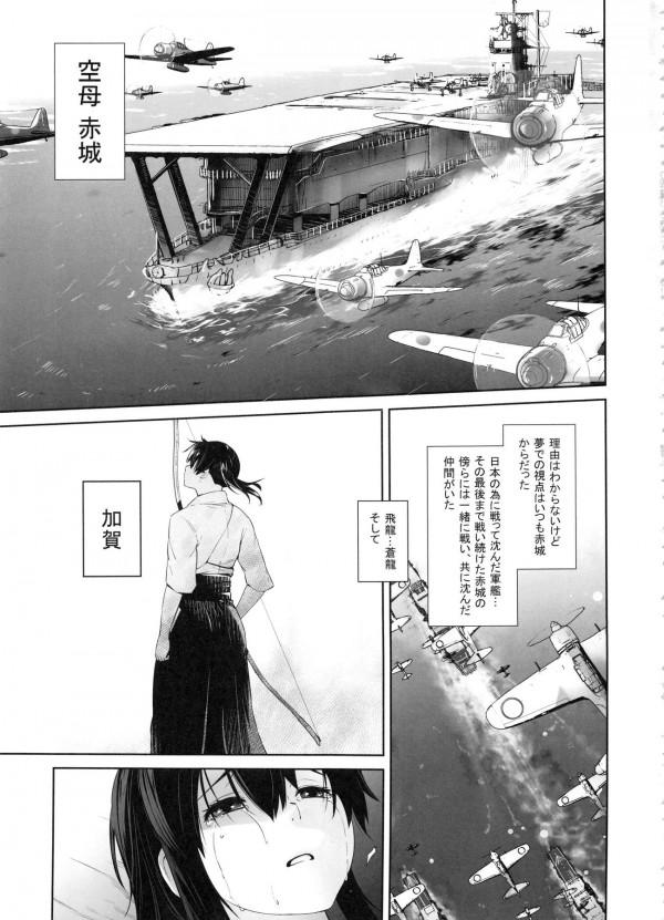 赤城に提督の精液をたっぷり飲ませるために加賀が一肌脱ぐ!【艦これ】【エロ漫画・エロ同人】 (138)