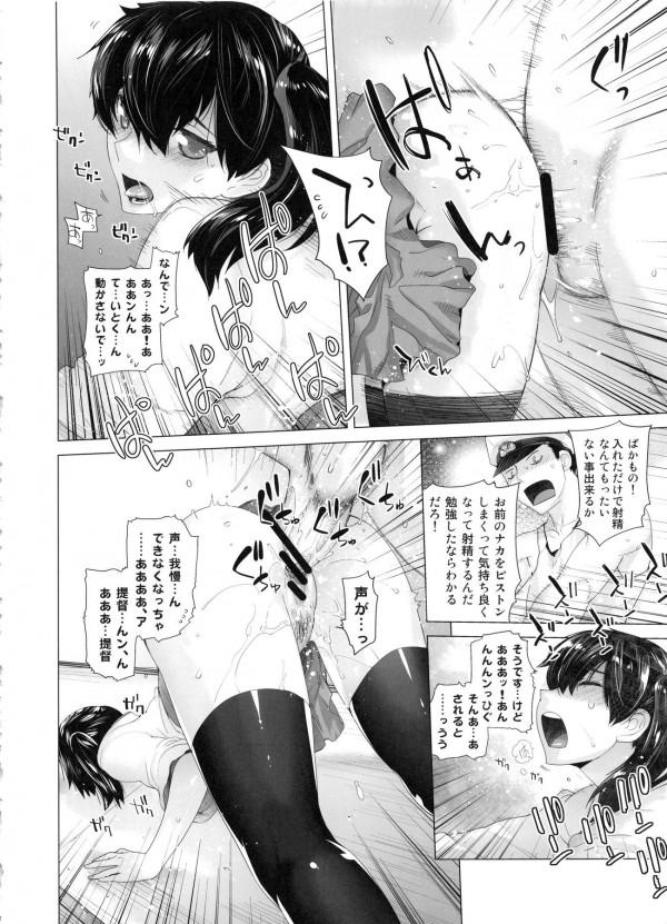 赤城に提督の精液をたっぷり飲ませるために加賀が一肌脱ぐ!【艦これ】【エロ漫画・エロ同人】19)