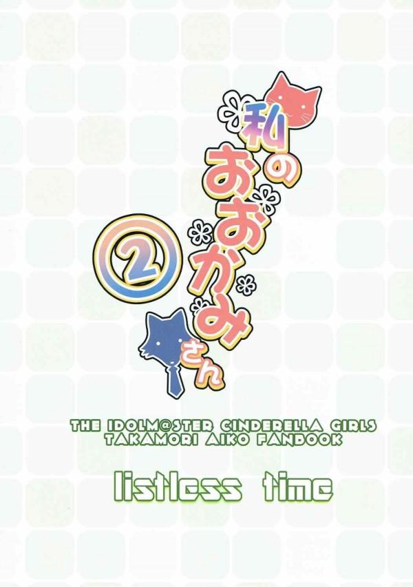 【モバマス】高森藍子がプロデューサーと家族風呂に入ってイチャラブセックスwww【エロ漫画・エロ同人】 (34)