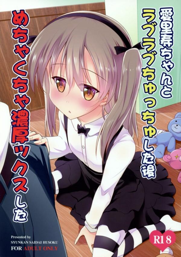 【ガルパン】島田愛里寿ちゃんが膝に乗ってきてキスをせがんできたwwwそんなことされたらキスだけじゃおさまらないよねwww【エロ同人誌・エロ漫画】