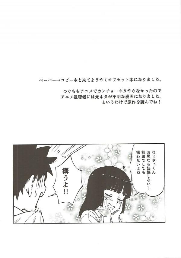 【つぐもも】桐葉ちゃんのアナルを開発して、おちんぽで感じるようにまで調教するwww【エロ漫画・エロ同人誌】 (3)
