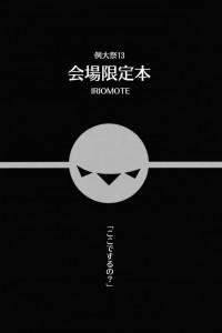【東方Project】こいしちゃんのロリマンにチンポをこすりつけて素股でイカせる【エロ漫画・エロ同人誌】