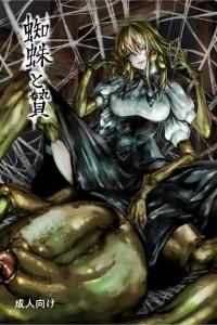 村に伝わる人身御供の風習でショタが大蜘蛛のお姉さんに肉体改造され死ぬまで異種姦SEXすることになりイキ地獄wwww