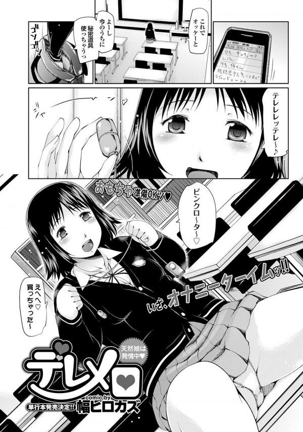 【エロ漫画】エロに目覚めたJKの彼女が玩具オナニーしちゃってるもんだからこっちも発情して全力SEXしたった【幅ヒロカズ エロ同人】