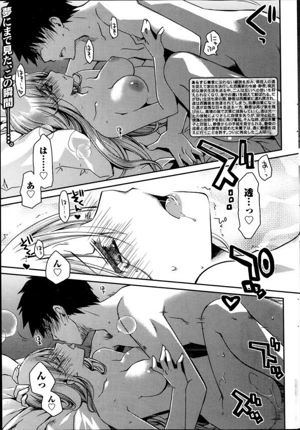【エロ漫画】お嬢様にフェラチオって何と質問されたから実践練習させてあげたよ【ぽんこつわーくす エロ同人】