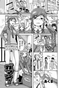 【エロ漫画】学校では厳し目の風紀委員長の後輩にも言えない秘密とは?【あくま エロ同人】
