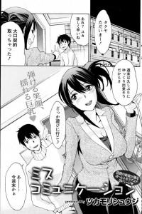 【エロ漫画】学生とOLの恋!男として頑張ってたら浮気を疑われちゃったけどベッドの上でいつも以上に盛り上がっちゃった!【ツカモリシュウジ エロ同人】