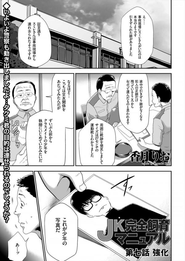 【エロ漫画】JK完全飼育マニュアル 第7話 雌犬化を目指して監禁調教中のJKを放置プレイからの中出しH・・そして警察も動き出す。【香月りお エロ同人】