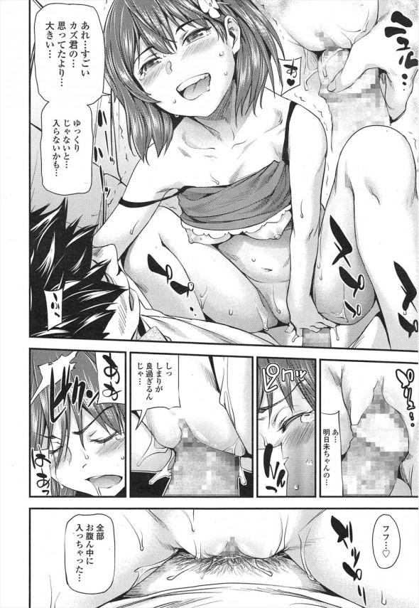 【エロ漫画】学生時代に好きだった人の子供が誘惑してきた!【シオマネキ エロ同人】(12)