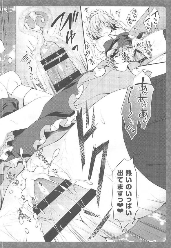 【東方】無防備に寝てる咲夜さんにいやらしいことして生挿入www【エロ漫画・エロ同人】 (13)