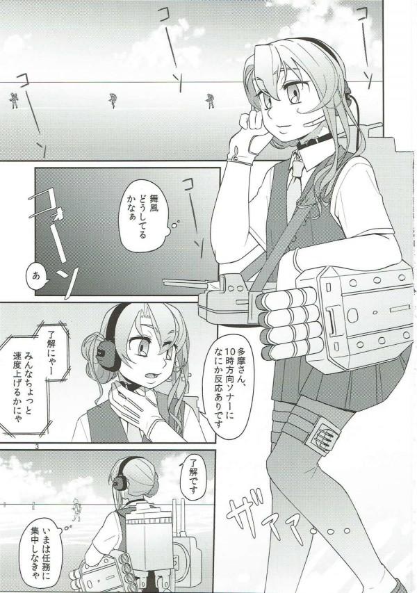 【艦これ】浜風ちゃんと舞風ちゃんがレズっちゃうwww最初はオナニー見るだけだったのに♡♡【エロ漫画・エロ同人】 (2)