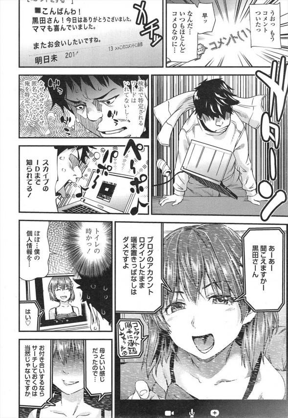 【エロ漫画】学生時代に好きだった人の子供が誘惑してきた!【シオマネキ エロ同人】(4)
