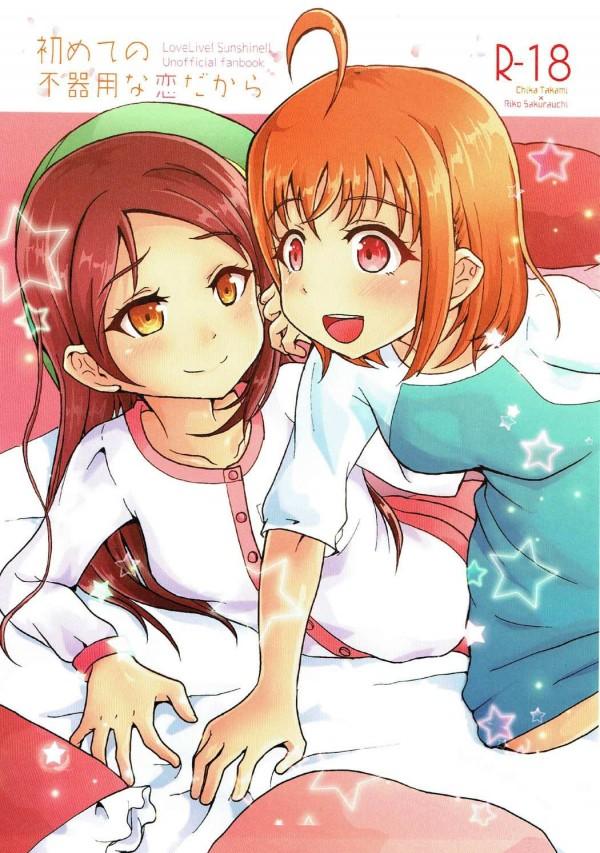 【ラブライブ!】桜内梨子ちゃんが高海千歌ちゃんにキスするとどうなっちゃう・・・?♡もちろん・・・こうなっちゃうよね・・・♡♡【エロ漫画・エロ同人誌】