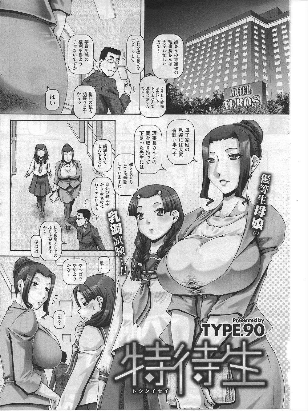 【エロ漫画】優等生母娘が特待生入学のために身体を差出しちゃう!【TYPE.90 エロ同人】