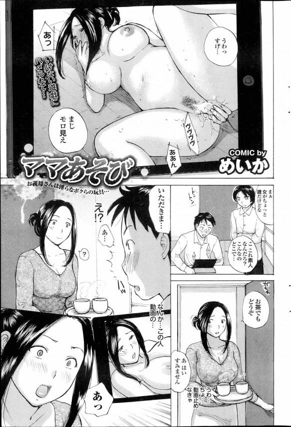 【エロ漫画】友達のお義母さんがオナニーしているのを見ちゃったから人妻マンコに中出ししちゃうよ!【めいか エロ同人】