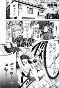 【エロ漫画・エロ同人】ドSな妹の陥没乳首を勃起させてパイズリさせる兄ww
