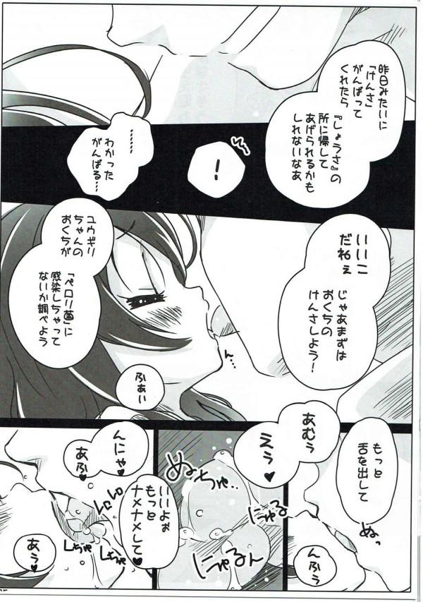 【絶対可憐チルドレン】ユウギリちゃんの女児マンコにチンポお注射www【同人誌・エロ漫画】 (4)