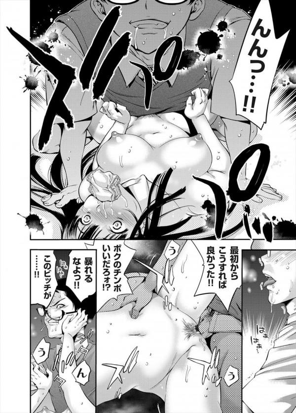 【エロ漫画】清純と思って交際した先輩JKは実父と肉体関係にある汚れた花だった…【志峨丘トウキ エロ同人】 (20)