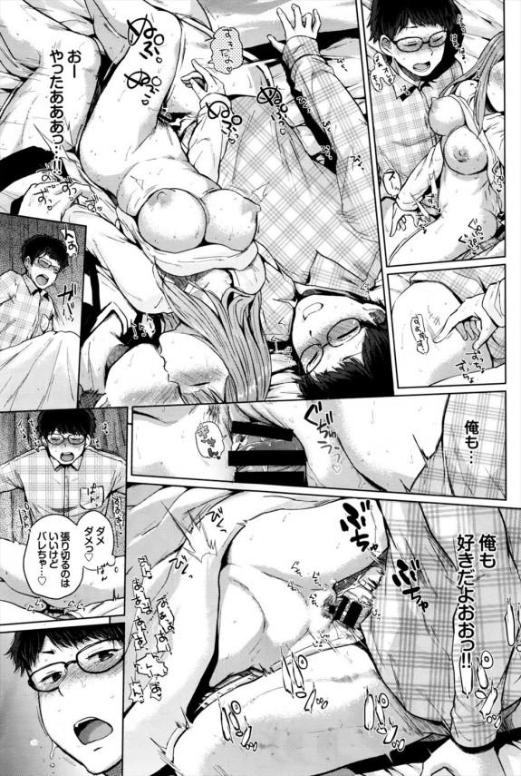 【エロ漫画】親友の男友達二人と3pする小悪魔な女の子♡【夢乃狸 エロ同人】 (15)